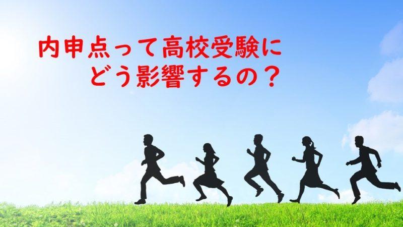 内申点って高校受験にどう影響するの?-神奈川県立高校入試との関係性