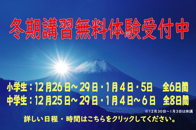 冬期講習全日程無料体験受付開始!